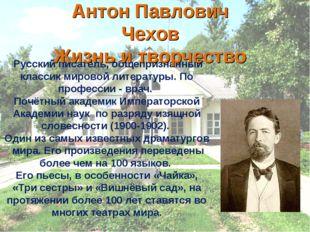 Русский писатель, общепризнанный классик мировой литературы. По профессии-