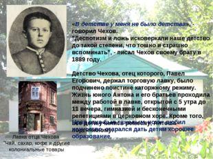 """«В детстве у меня не было детства», - говорил Чехов. """"Деспотизм и ложь исков"""