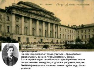 В 19 лет Антон поступил в Московский университет на медицинский факультет. Уч