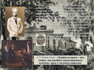 «Я врач и по уши втянулся в медицину»,- говорил Чехов, и он был, как вспомина