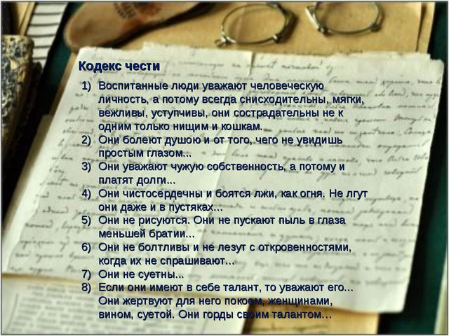Кодекс чести Воспитанные люди уважают человеческую личность, а потому всегда...
