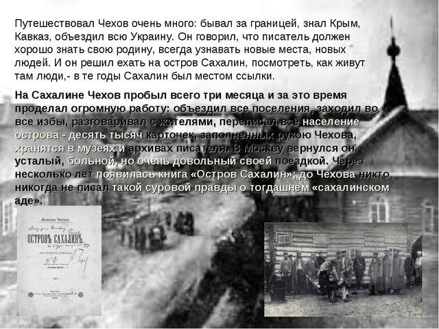 Путешествовал Чехов очень много: бывал за границей, знал Крым, Кавказ, объезд...