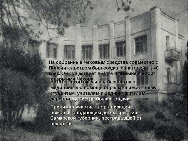 На собранные Чеховым средства совместно с Попечительством был создан санатори...