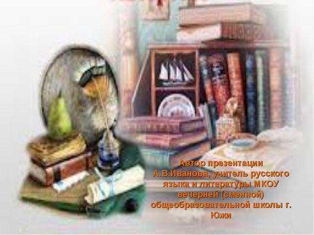 Автор презентации А.В.Иванова, учитель русского языка и литературы МКОУ вечер...