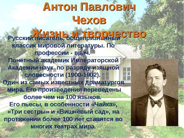 Русский писатель, общепризнанный классик мировой литературы. По профессии-...