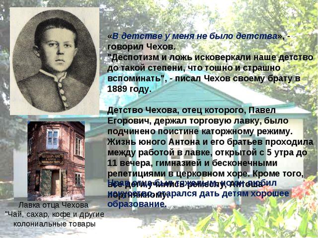 """«В детстве у меня не было детства», - говорил Чехов. """"Деспотизм и ложь исков..."""