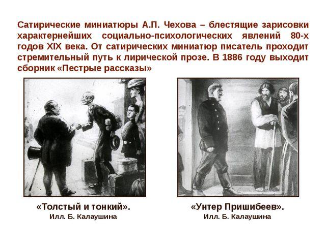 Сатирические миниатюры А.П. Чехова – блестящие зарисовки характернейших социа...