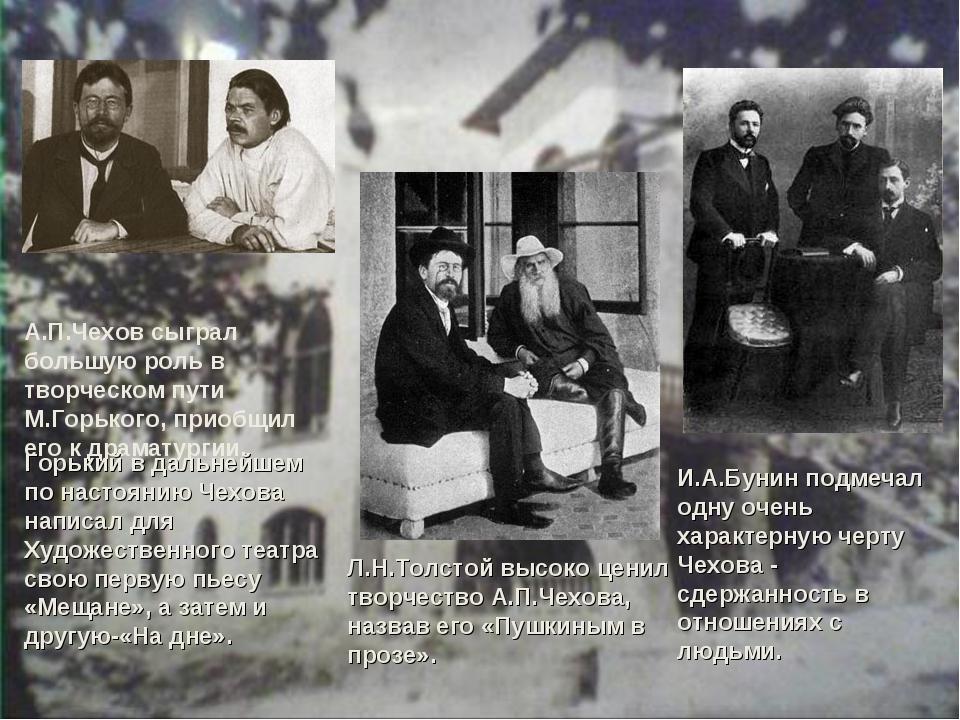 Л.Н.Толстой высоко ценил творчество А.П.Чехова, назвав его «Пушкиным в прозе»...