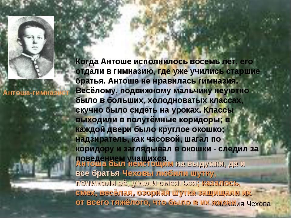 Антоша-гимназист Гимназия Чехова Когда Антоше исполнилось восемь лет, его отд...