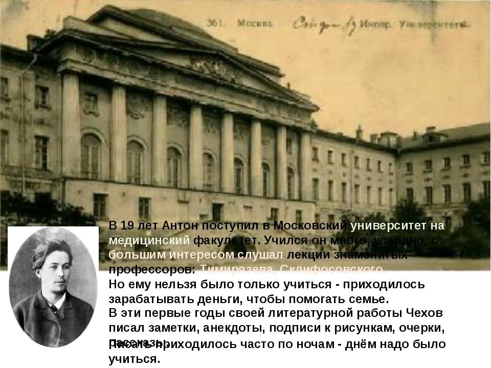 В 19 лет Антон поступил в Московский университет на медицинский факультет. Уч...