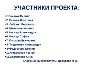УЧАСТНИКИ ПРОЕКТА: 1.Бекетов Кирилл 2. Исаева Ярослава 3. Либрехт Вероника 4.