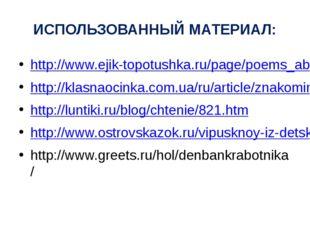 ИСПОЛЬЗОВАННЫЙ МАТЕРИАЛ: http://www.ejik-topotushka.ru/page/poems_about_profe