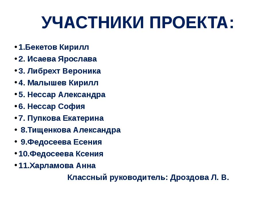 УЧАСТНИКИ ПРОЕКТА: 1.Бекетов Кирилл 2. Исаева Ярослава 3. Либрехт Вероника 4....