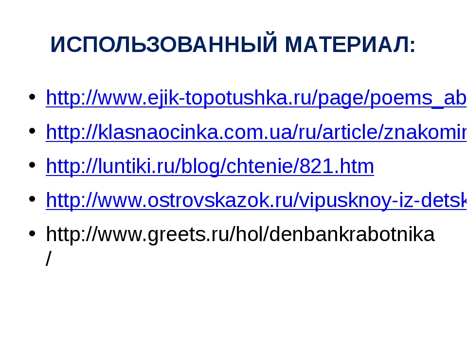 ИСПОЛЬЗОВАННЫЙ МАТЕРИАЛ: http://www.ejik-topotushka.ru/page/poems_about_profe...