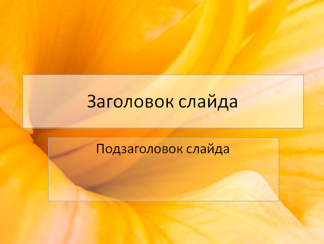 Шаблон для презентации - Желтый цветок