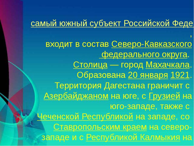 Респу́блика Дагестан – самый южный субъект Российской Федерации, входит в со...