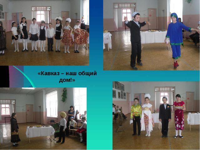 «Кавказ – наш общий дом!»