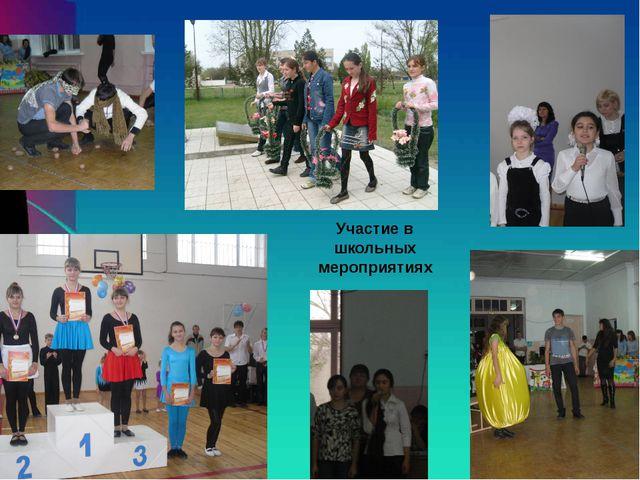 Участие в школьных мероприятиях