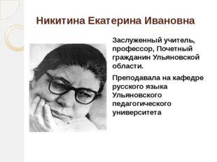 Никитина Екатерина Ивановна Заслуженный учитель, профессор, Почетный граждани