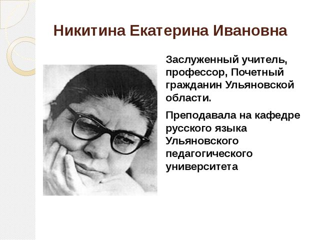 Никитина Екатерина Ивановна Заслуженный учитель, профессор, Почетный граждани...