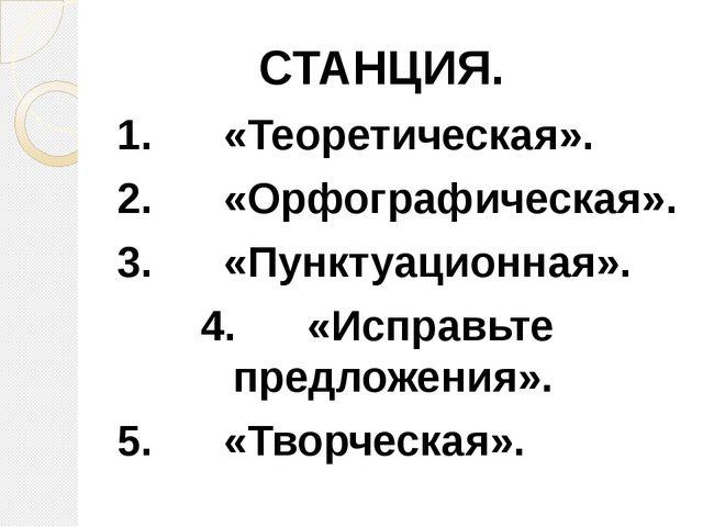 СТАНЦИЯ. 1. «Теоретическая». 2. «Орфографическая»...