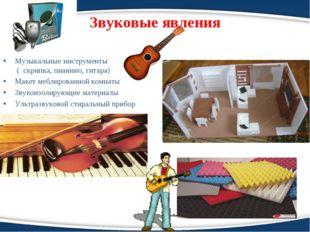 Звуковые явления Музыкальные инструменты ( скрипка, пианино, гитара) Макет ме