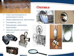 Оптика Очки ( для близорукого и дальнозоркого глаза). Бинокль фильмоскоп, фот