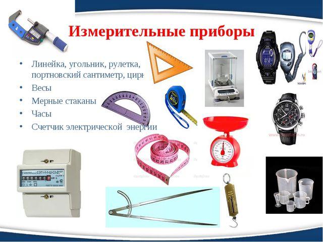 Измерительные приборы Линейка, угольник, рулетка, портновский сантиметр, цирк...