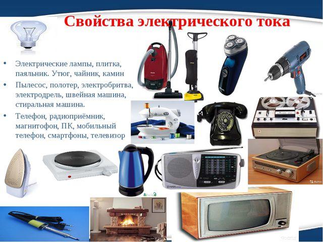 Свойства электрического тока Электрические лампы, плитка, паяльник. Утюг, чай...