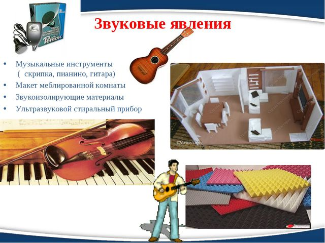 Звуковые явления Музыкальные инструменты ( скрипка, пианино, гитара) Макет ме...