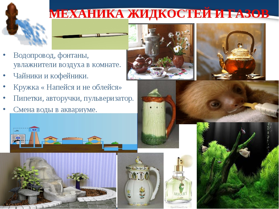 МЕХАНИКА ЖИДКОСТЕЙ И ГАЗОВ Водопровод, фонтаны, увлажнители воздуха в комнат...