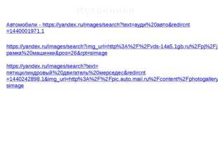 Источники Автомобили - https://yandex.ru/images/search?text=ауди%20авто&redir