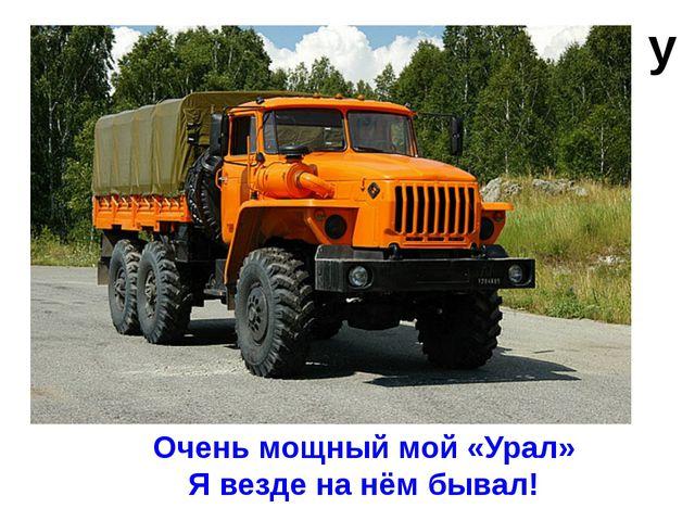 у Очень мощный мой «Урал» Я везде на нём бывал!