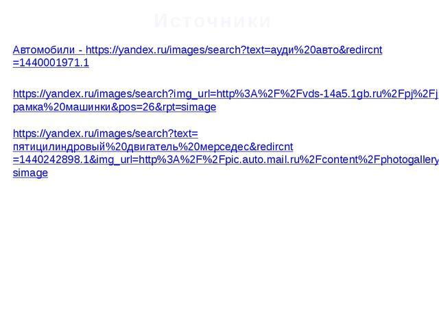 Источники Автомобили - https://yandex.ru/images/search?text=ауди%20авто&redir...