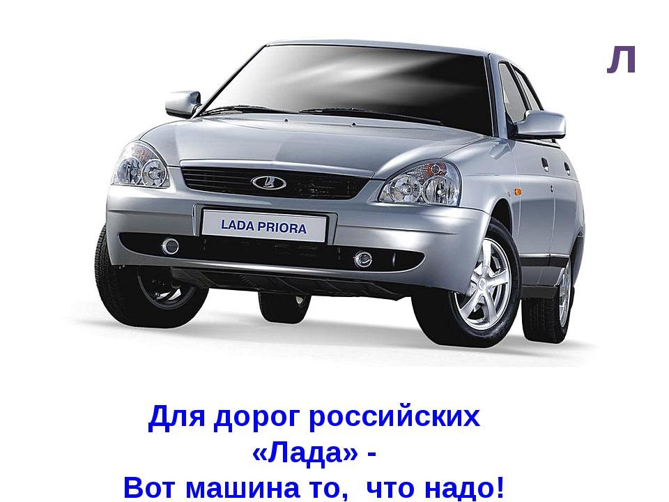 л Для дорог российских «Лада» - Вот машина то, что надо!