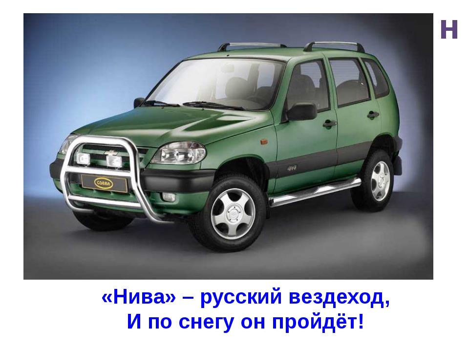 н «Нива» – русский вездеход, И по снегу он пройдёт!