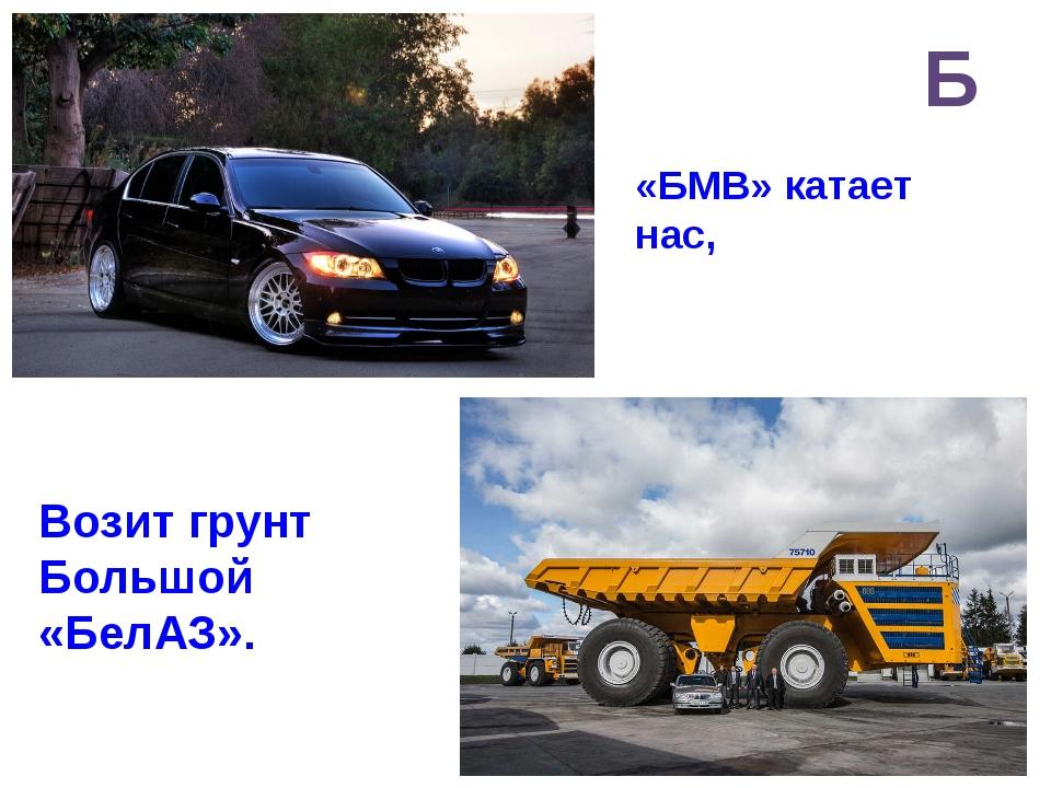 Б «БМВ» катает нас, Возит грунт Большой «БелАЗ».