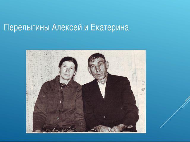 Перелыгины Алексей и Екатерина