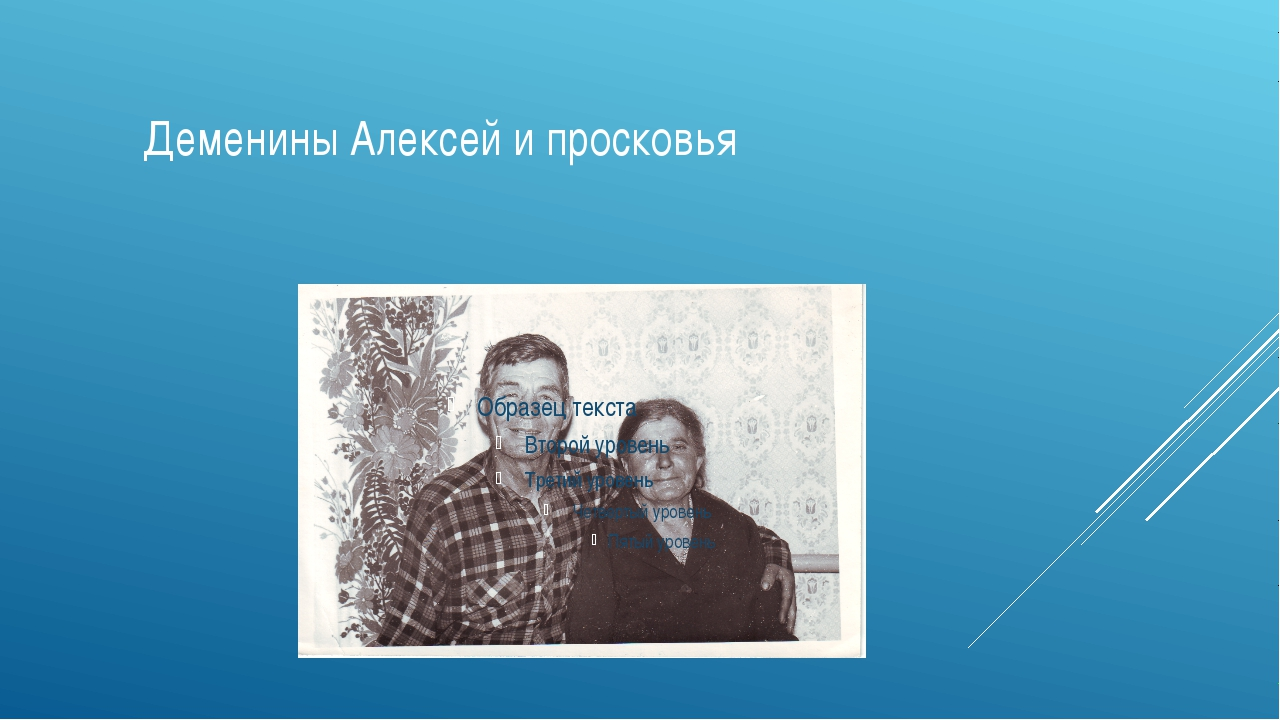 Деменины Алексей и просковья