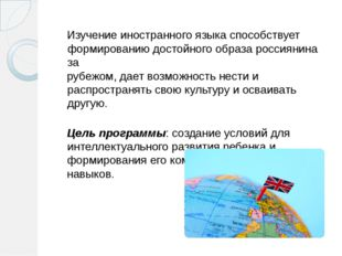 Изучение иностранного языка способствует формированию достойного образа росси