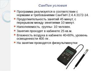 СанПин условия Программа реализуется в соответствии с нормами и требованиями
