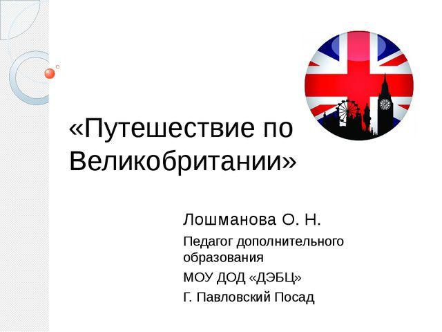 «Путешествие по Великобритании» Лошманова О. Н. Педагог дополнительного образ...