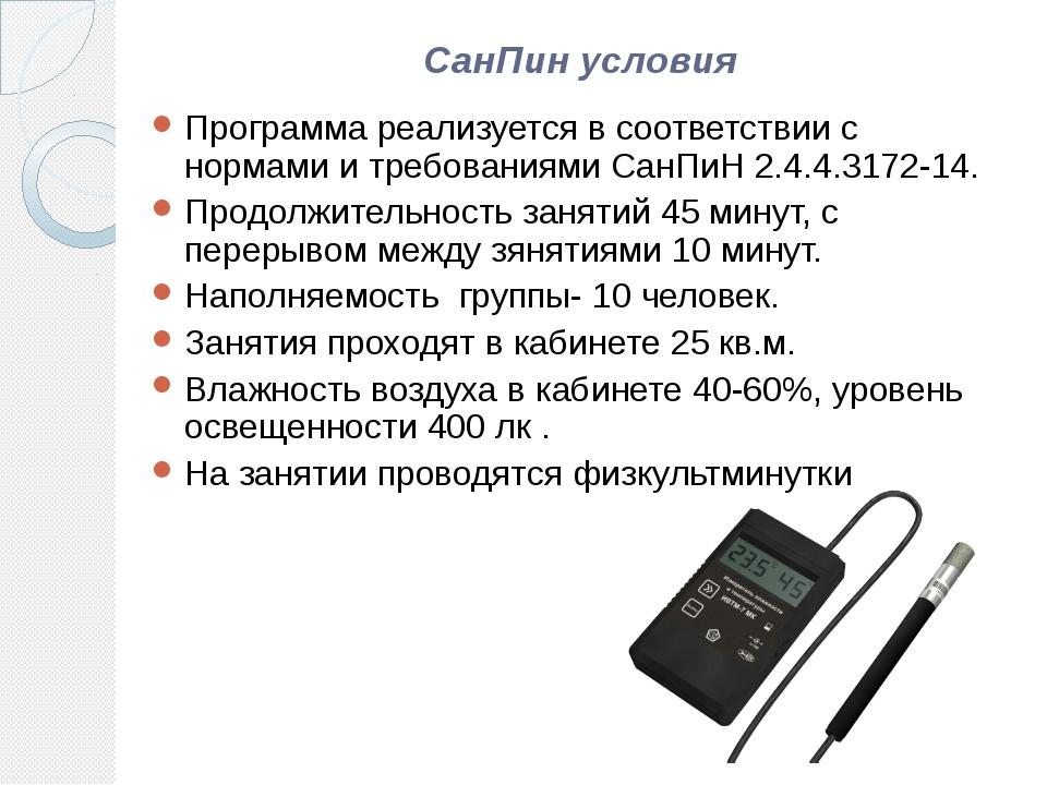 СанПин условия Программа реализуется в соответствии с нормами и требованиями...
