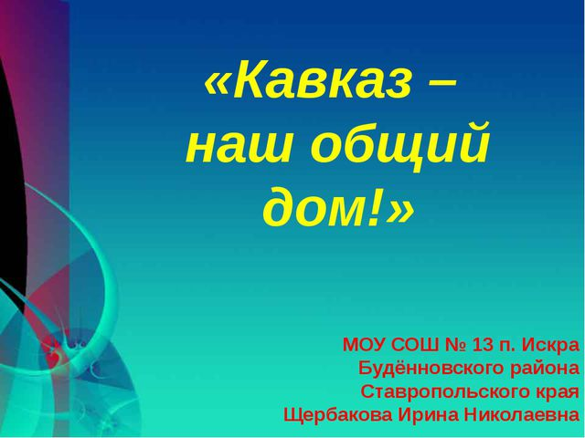 «Кавказ – наш общий дом!» МОУ СОШ № 13 п. Искра Будённовского района Ставроп...