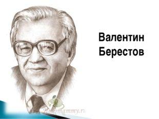 Валентин Берестов