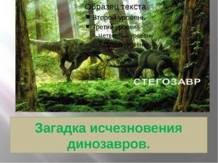 Загадка исчезновения динозавров.