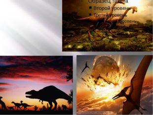Падение космического тела привело к тому, что на Земле наступили темнота и х