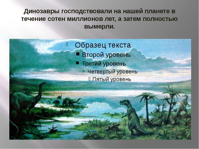 Динозавры господствовали на нашей планете в течение сотен миллионов лет, а за...