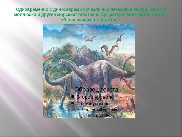 Одновременно с динозаврами исчезли все летающие ящеры, многие моллюски и друг...