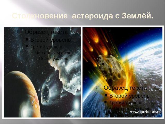 Столкновение астероида с Землёй.